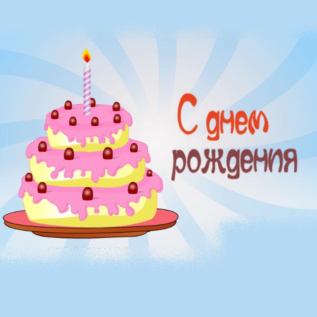 Открытки с днем рождения графические