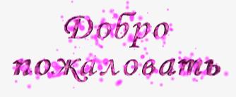 Надписи Для Форума